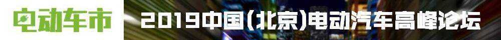 2019北京电动汽车论坛.jpg