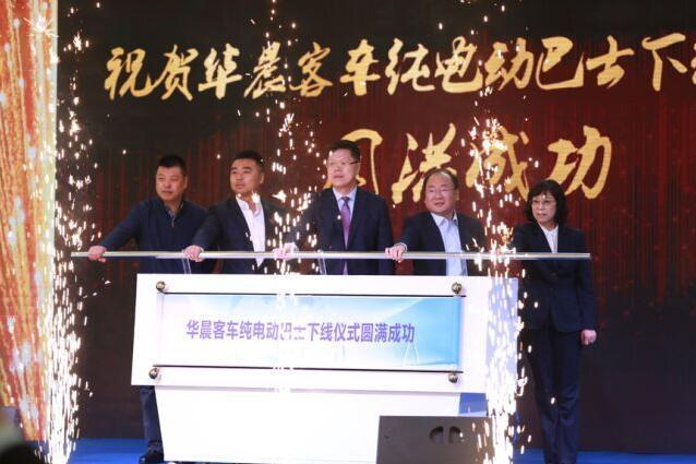 华晨客车纯电动巴士下线仪式举行