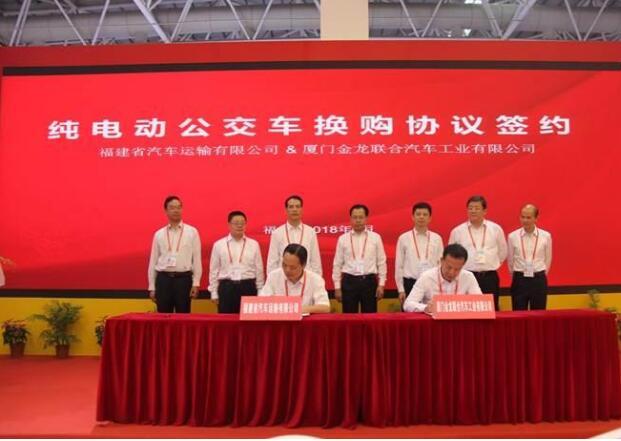 金龙客车与福建汽运签订396辆纯电动公交采购协议