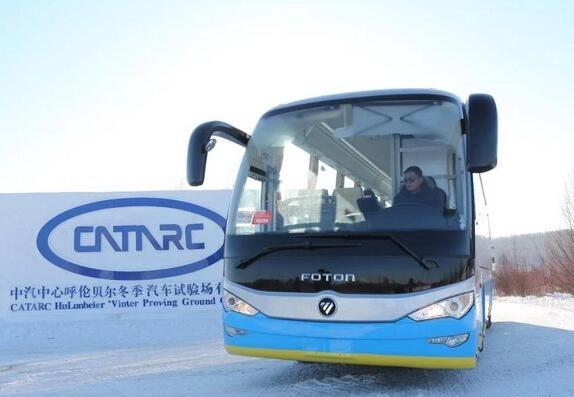 福田欧辉电动客车完成全球首例全气候极寒环境电动客车测试