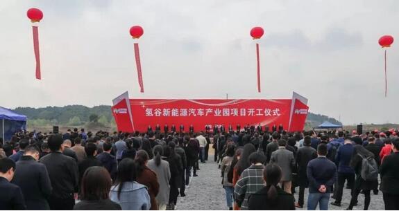 浙江湖州氢谷新能源汽车产业园开建 投资120亿|造氢燃料商用车