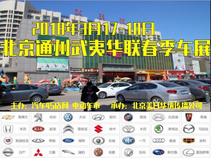 2018北京通州春季车展 北京通州车展 通州车展3月17-18日举办