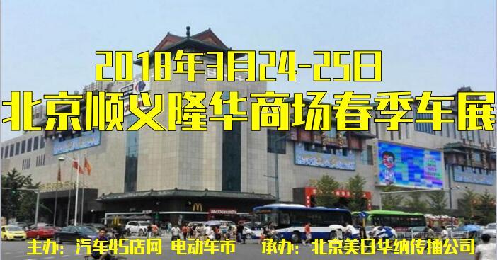 2018北京顺义春季车展 北京顺义车展 顺义车展3月24-25日举办