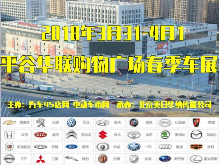 2018北京平谷春季车展 北京平谷车展 平谷车展3月31日-4月1日举办