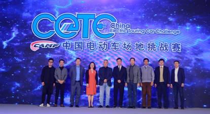 CETC中国电动车场地挑战赛启动盛典在京举办