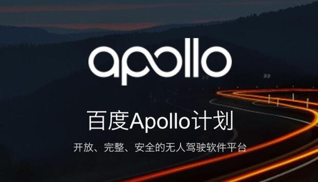 百度Apollo自动驾驶平台加入加州大学伯克利DeepDrive自动驾驶联盟
