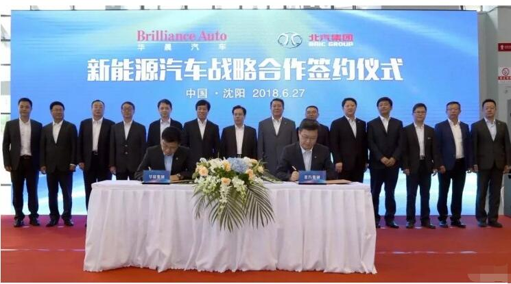 北汽集团与华晨集团合作 共同开拓东北及全国新能源汽车市场