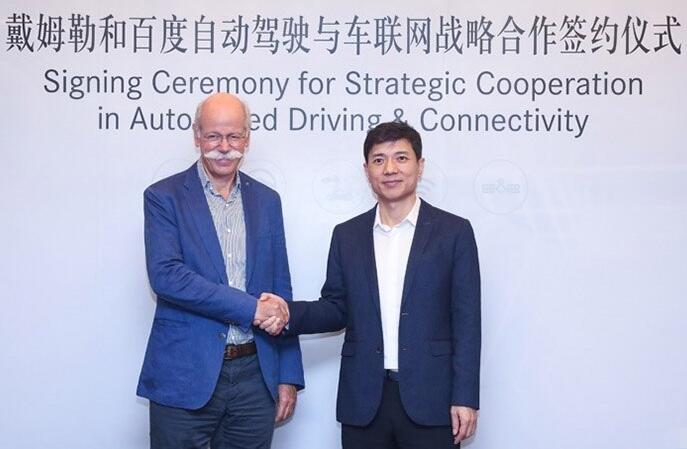 百度公司与戴姆勒公司在自动驾驶和车联网等领域深化战略合作