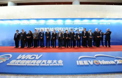 世界智能网联汽车大会暨第六届中国国际节能与新能源汽车展在京开幕