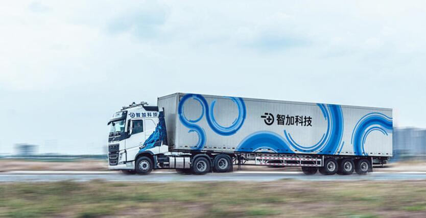 智加科技拿下全国首张货车自动驾驶路测牌照 打造无人重卡车队