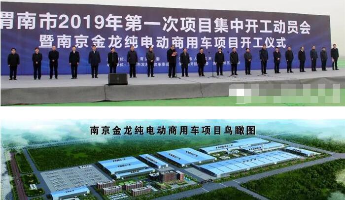 南京金龙纯电动商用车渭南生产基地开工 将投产电动卡车专用车
