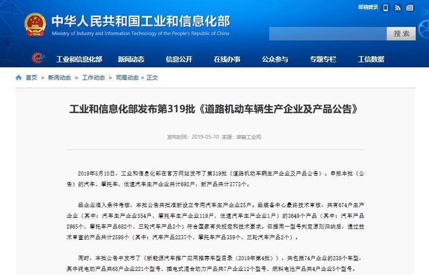 工信部发布《新能源汽车推广应用推荐车型目录》(2019年第4批)