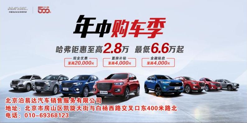 2019北京房山车展将于6月15-16在良乡华冠购物中心广场举办