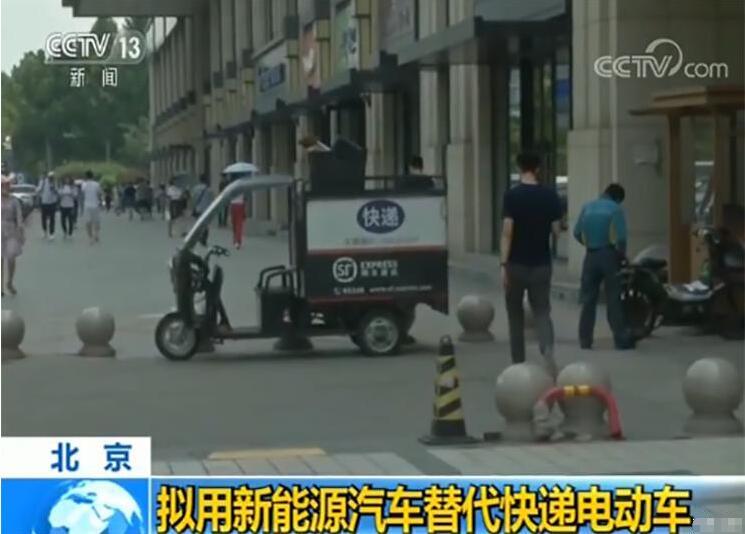 北京将出台管理办法:新能源汽车替换快递电动三轮车,外卖车辆