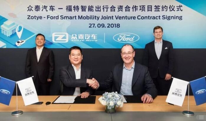 福特和众泰签约成立智能出行公司 众泰Z500EV为首款网约车