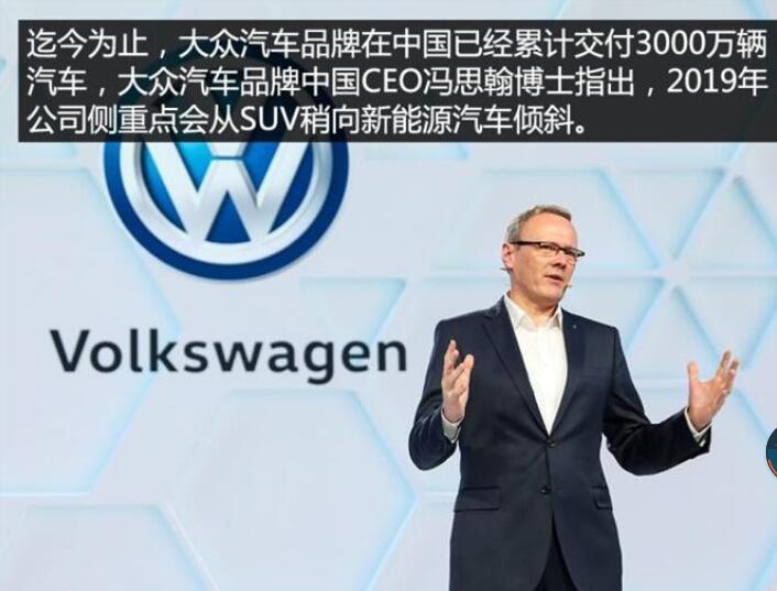 大众汽车集团欲投资520亿美金发展电动汽车