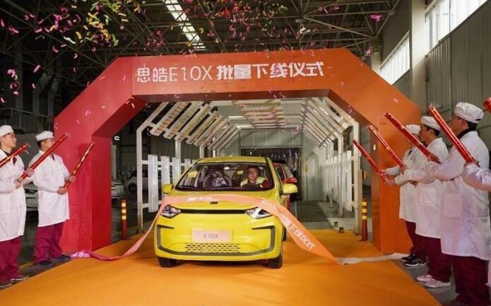思皓电动汽车E10X下线 续航302km  预售价3.99-7.89万元