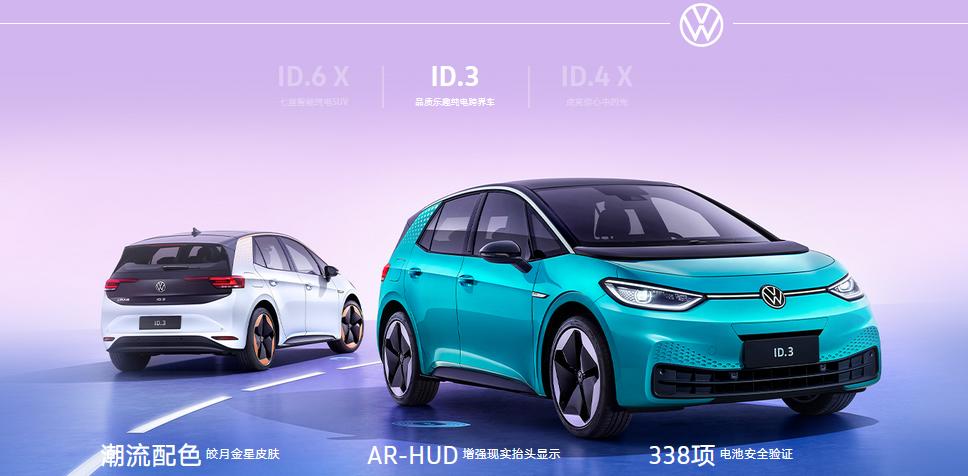 上汽大众电动汽车ID.3或将10月8日上市 续航里程为430km
