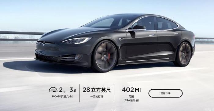 特斯拉Model S Plus版续航里程达647KM 售价53.08万