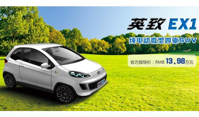 潍柴英致微型电动车英致EX1上市 补贴前13.98万元|续航160KM