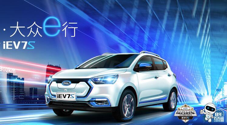 江淮新款iEV7S正式上市 补贴后售价9.35万元|工况续航301KM