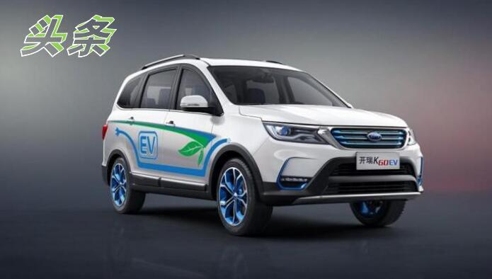 开瑞K60EV将于8月8日上市 纯电动三排七座SUV|续航301KM