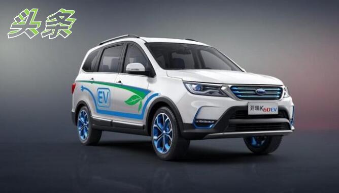 开瑞汽车旗下7座电动SUV-开瑞K60EV今日上市 综合续航301km