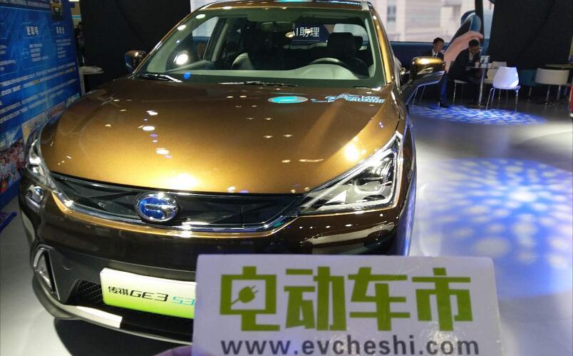 广汽新能源携旗下GE3 530车型亮相世界智能网联汽车大会