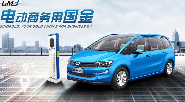 国金汽车获得国家新能源乘用车生产资质 年产10万辆纯电动汽车