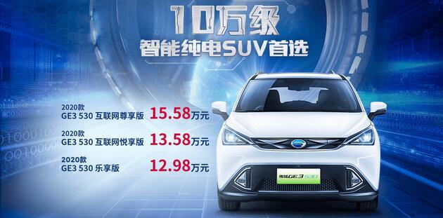 广汽新能源2020款传祺GE3 530车型上市 续航里程410KM