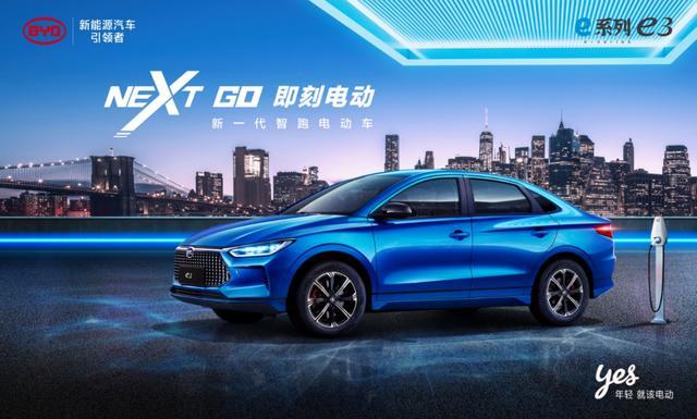 比亚迪新一代智跑电动车e3杭州上市 补贴后10.38万-11.98万