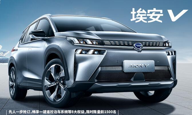 广汽新能源AionV将于6月16日上市  补贴后预售价17万元起