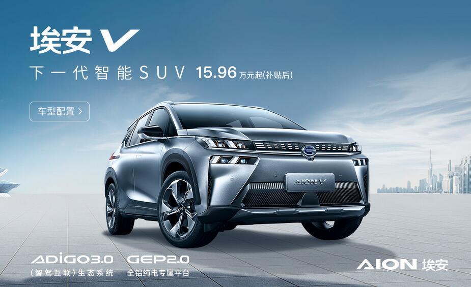 广汽新能源AionV上市 续航600KM  补贴后售价15.96-23.96万