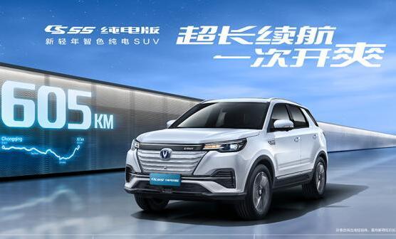长安电动汽车CS55将七月上旬上市 预售价16.49-20.59万元
