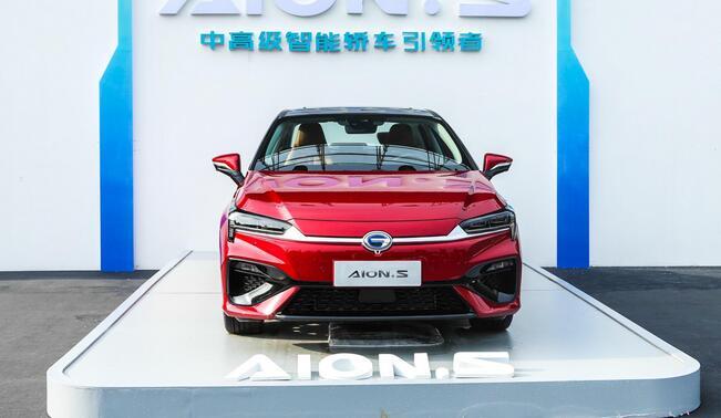 2020款广汽电动汽车AionS上市  续航460-510km|13.98万元起