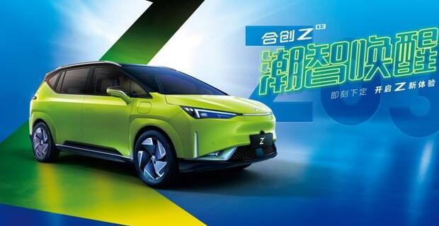 电动汽车·合创Z03将8月20日预售 价格13-15万元 续航600公里