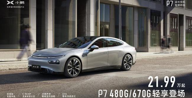电动汽车小鹏P7新增两款车型 售价分别21.99万元和25.69万元