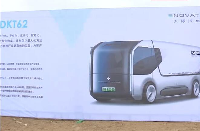 天际新能源商用车项目落户平度  天际氢燃料电池车续航550KM