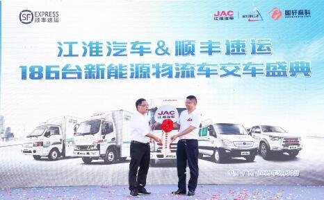 强强联合,共创蔚蓝---江淮汽车186台新能源物流车交付顺丰速运