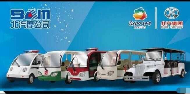北汽摩成为2019中国北京世界园艺博览会电动观光车唯一提供商