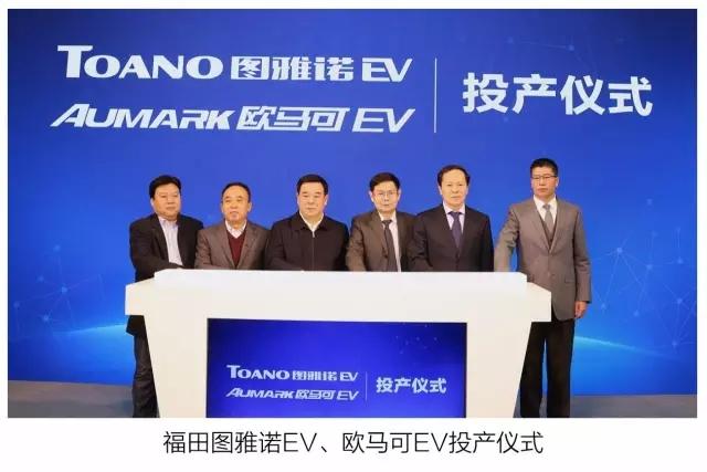 福田新能源汽车:福田图雅诺EV和福田欧马可EV正式下线
