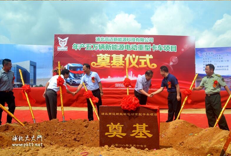 苏州高迈新能源在广西浦北投资年产5万辆电动重型卡车项目