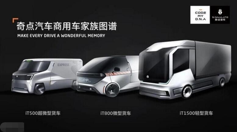 奇点汽车沈海寅:2020年开设电动卡车工厂 年产量50000辆