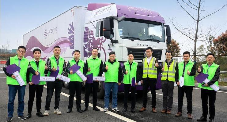 嬴彻科技在长沙国家智能网联基地办L3级自动驾驶卡车体验活动