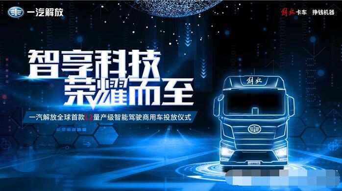 一汽解放L2量产级商用车投放仪式在沪举办