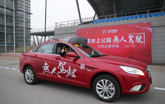 北京首个无人驾驶试运营区域落户顺义奥林匹克水上公园