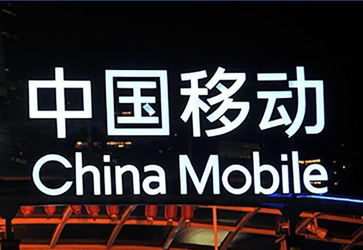 中国移动旗下中移智行将拓展5G\智慧公路\自动驾驶\飞联网等