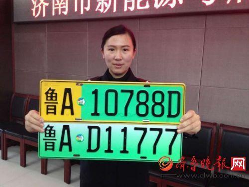 济南今日公布了新能源车号牌样式 12月1日后市民可选号