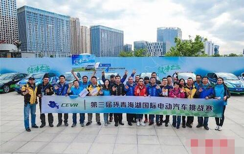 第四届环青海湖(国际)电动汽车挑战赛6月举行 分14个项目横向评测