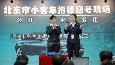 北京个人新能源小客车指标剩10672个 本月开始多人将领不到新能源小客车指标